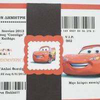 prosklitirio-cars-mcqueen-eisitirio-1